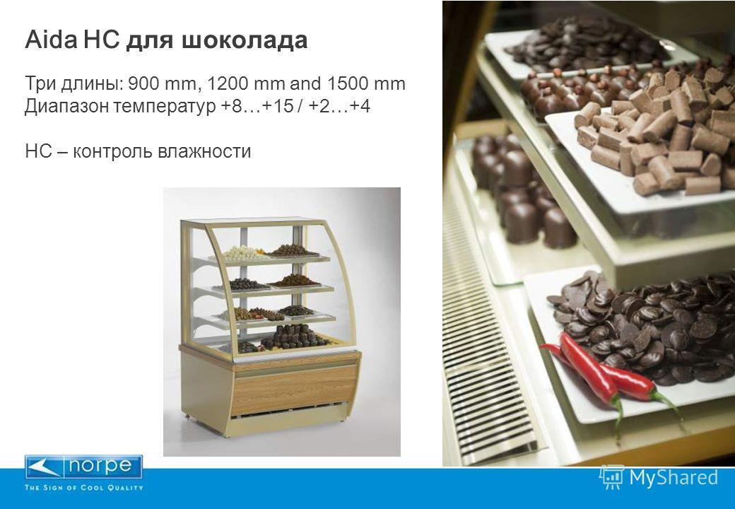 Aida HC для шоколада Три длины : 900 mm, 1200 mm and 1500 mm Диапазон температур +8…+15 / +2…+4 HC – контроль влажности