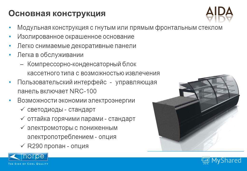 Основная конструкция Модульная конструкция с гнутым или прямым фронтальным стеклом Изолированное окрашенное основание Легко снимаемые декоративные панели Легка в обслуживании – Компрессорно-конденсаторный блок кассетного типа с возможностью извлечени