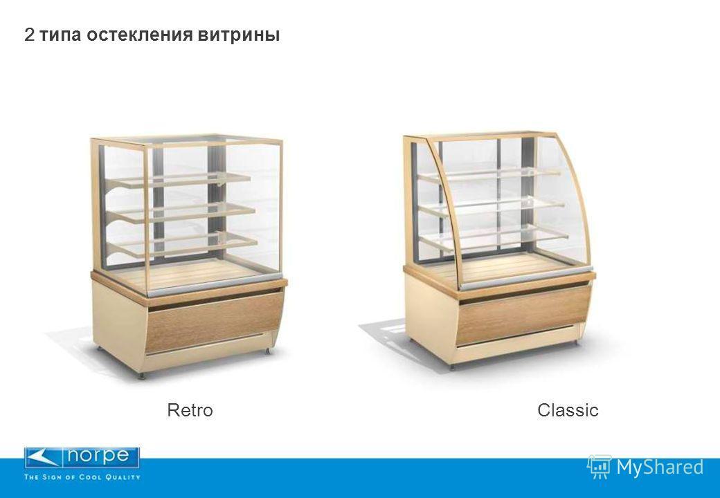 2 типа остекления витрины Retro Classic