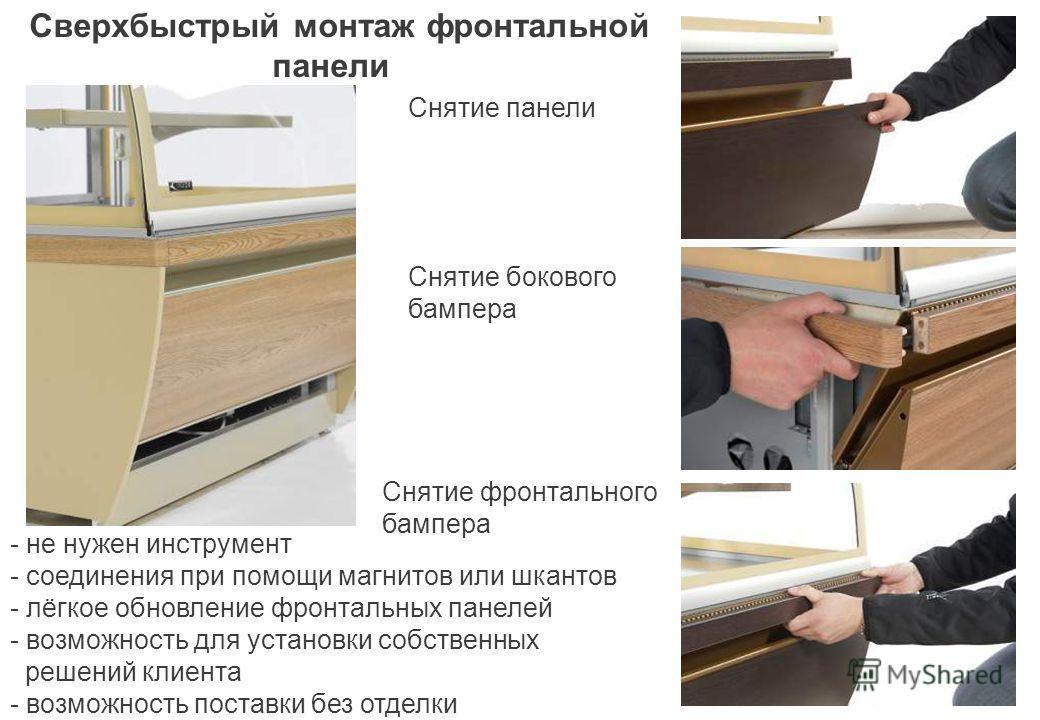 Сверхбыстрый монтаж фронтальной панели Снятие панели Снятие бокового бампера Снятие фронтального бампера - не нужен инструмент - соединения при помощи магнитов или шкантов - лёгкое обновление фронтальных панелей - возможность для установки собственны