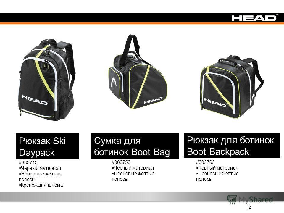 12 Рюкзак Ski Daypack #383743 Черный материал Неоновые желтые полосы Крепеж для шлема Сумка для ботинок Boot Bag #383753 Черный материал Неоновые желтые полосы #383763 Черный материал Неоновые желтые полосы Рюкзак для ботинок Boot Backpack
