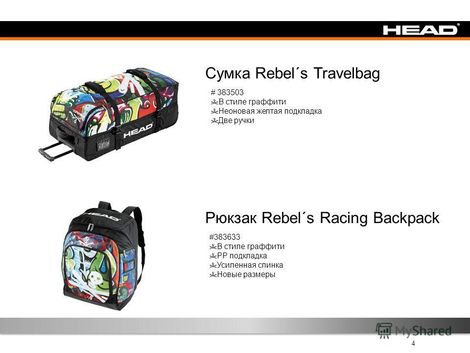 4 Сумка Rebel´s Travelbag # 383503 В стиле граффити Неоновая желтая подкладка Две ручки Рюкзак Rebel´s Racing Backpack #383633 В стиле граффити PP подкладка Усиленная спинка Новые размеры