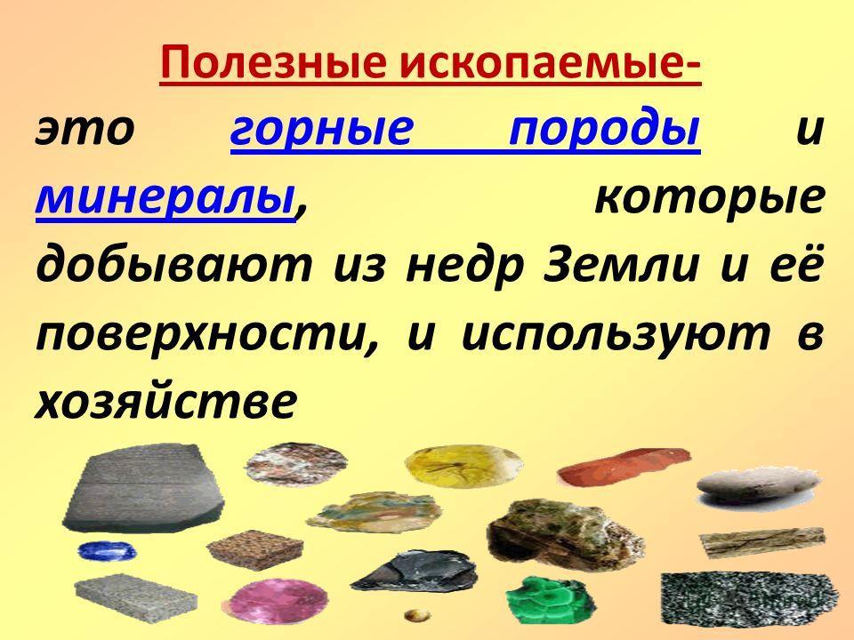 Полезные ископаемые- это горные породы и минералы, которые добывают из недр Земли и её поверхности, и используют в хозяйствегорные породы минералы