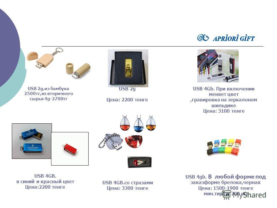 USB 4gb. В любой форме под заказформе брелока,черная Цена: 1500-1900 тенге мин.тираж 200 шт USB 4Gb. При включении меняет цвет,гравировка на зеркалоном шильдике Цена: 3100 тенге USB 4GB. в синий и красный цвет Цена:2200 тенге USB 2g Цена: 2200 тенге