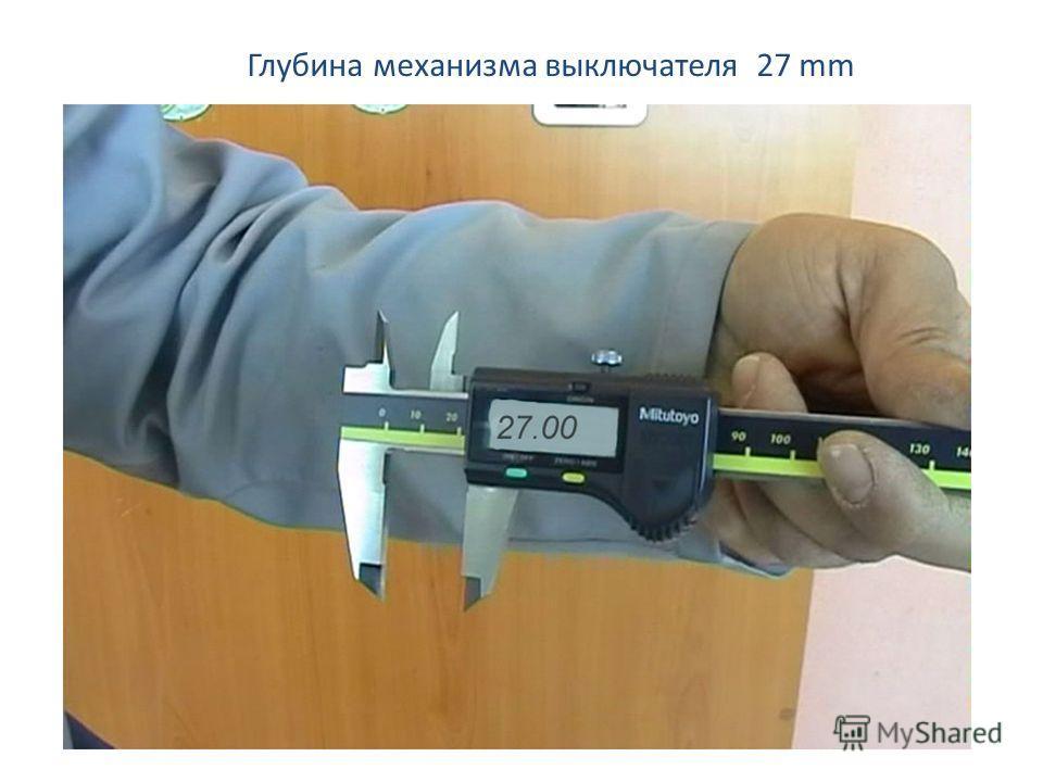 Глубина механизма выключателя 27 mm