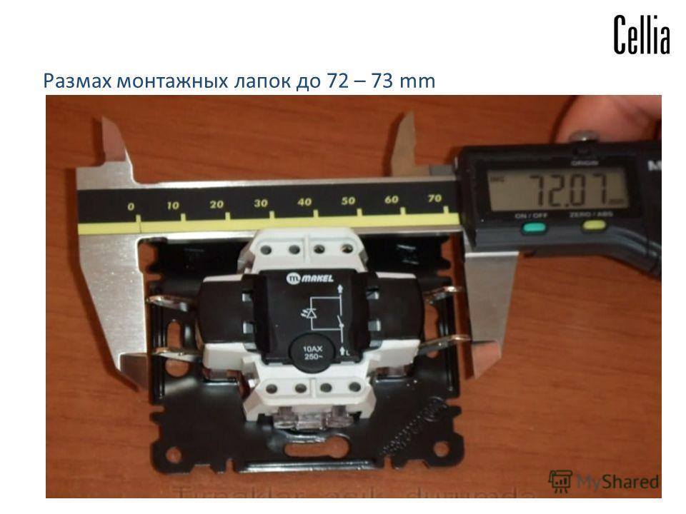Размах монтажных лапок до 72 – 73 mm