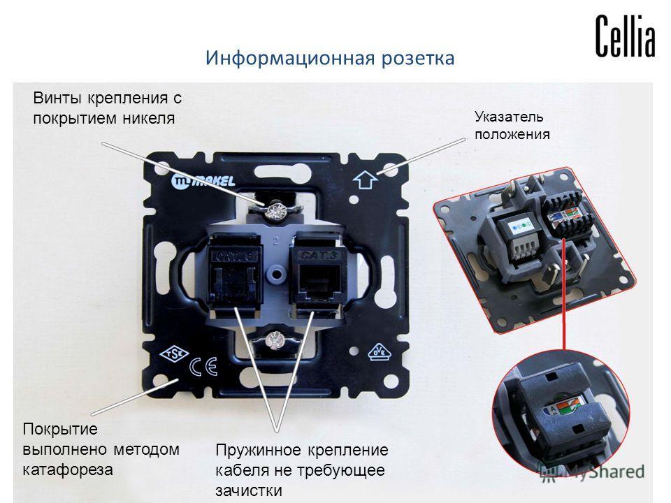 Винты крепления с покрытием никеля Покрытие выполнено методом катафореза Пружинное крепление кабеля не требующее зачистки Указатель положения Информационная розетка