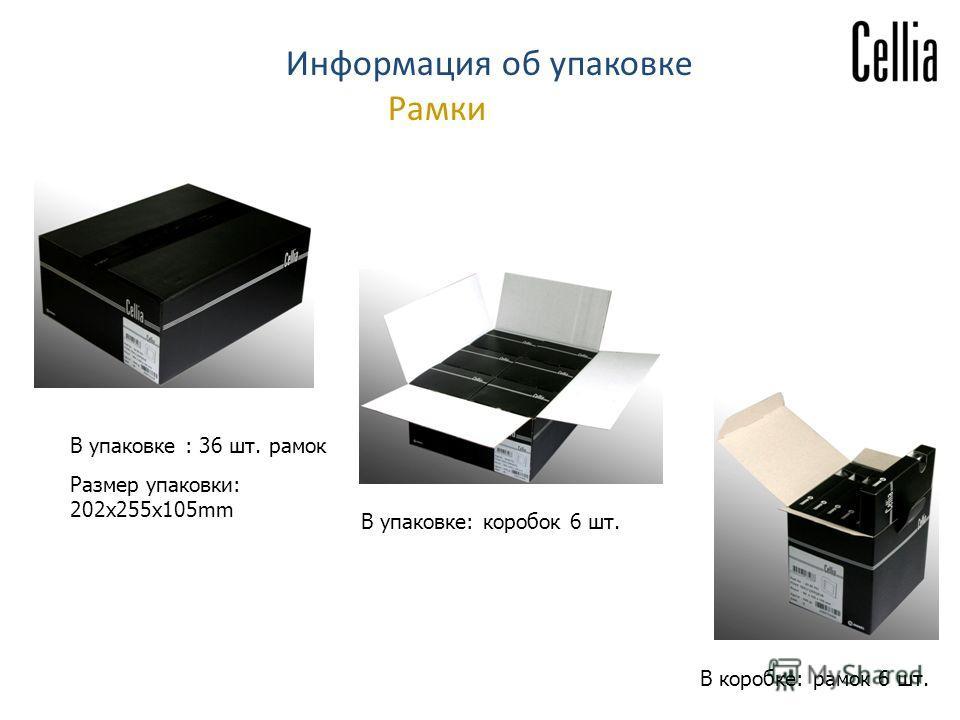 В упаковке : 36 шт. рамок Размер упаковки: 202x255x105mm В упаковке: коробок 6 шт. В коробке: рамок 6 шт. Информация об упаковке Рамки