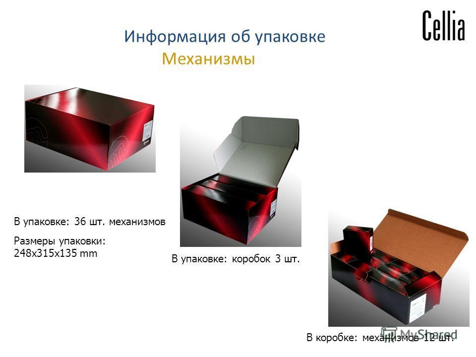 В упаковке: 36 шт. механизмов Размеры упаковки: 248x315x135 mm В упаковке: коробок 3 шт. В коробке: механизмов 12 шт. Информация об упаковке Механизмы