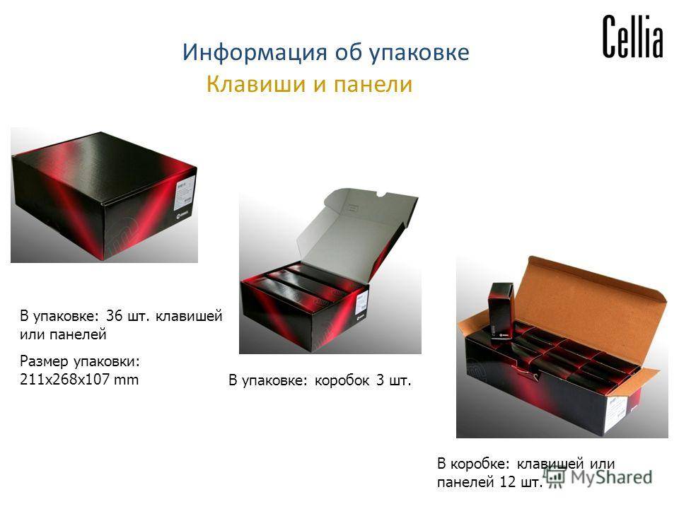 В упаковке: 36 шт. клавишей или панелей Размер упаковки: 211x268x107 mm В упаковке: коробок 3 шт. В коробке: клавишей или панелей 12 шт. Информация об упаковке Клавиши и панели