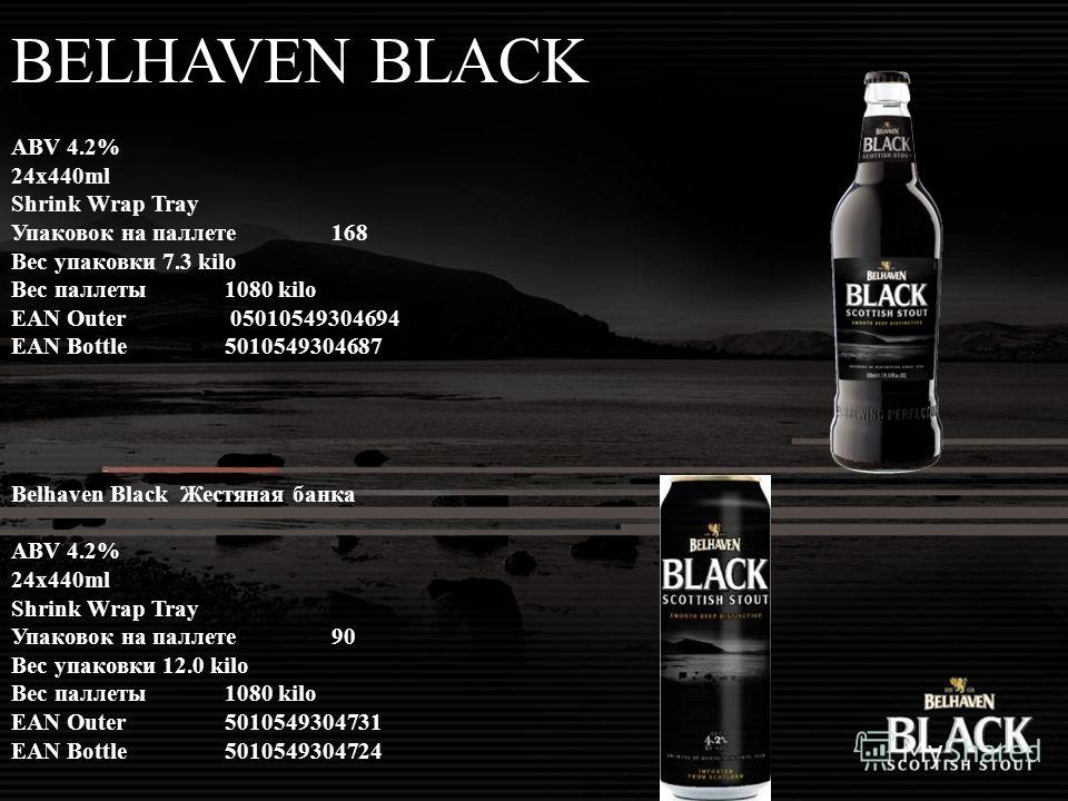BELHAVEN BLACK ABV 4.2% 24x440ml Shrink Wrap Tray Упаковок на паллете168 Вес упаковки 7.3 kilo Вес паллеты1080 kilo EAN Outer 05010549304694 EAN Bottle5010549304687 Belhaven Black Жестяная банка ABV 4.2% 24x440ml Shrink Wrap Tray Упаковок на паллете9