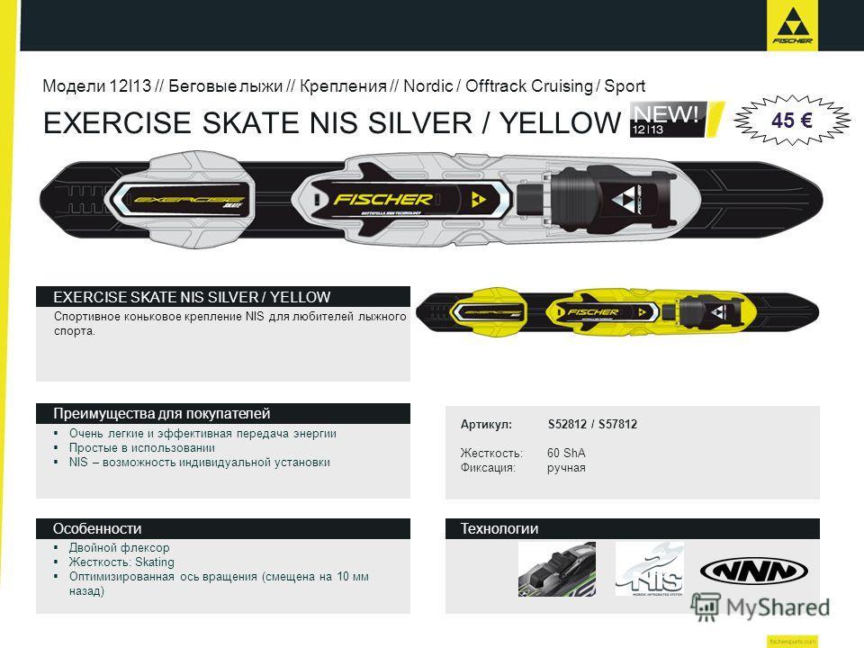 EXERCISE SKATE NIS SILVER / YELLOW Модели 12l13 // Беговые лыжи // Крепления // Nordic / Offtrack Cruising / Sport Технологии Преимущества для покупателей Особенности EXERCISE SKATE NIS SILVER / YELLOW Спортивное коньковое крепление NIS для любителей