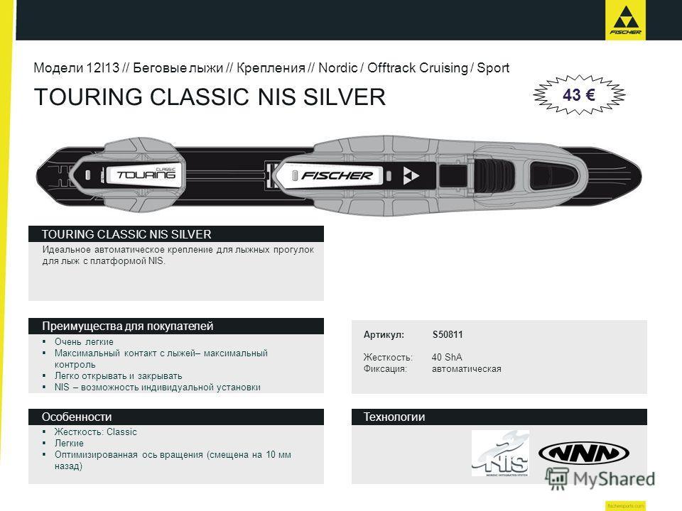 TOURING CLASSIC NIS SILVER Модели 12l13 // Беговые лыжи // Крепления // Nordic / Offtrack Cruising / Sport Технологии Преимущества для покупателей Особенности TOURING CLASSIC NIS SILVER Идеальное автоматическое крепление для лыжных прогулок для лыж с