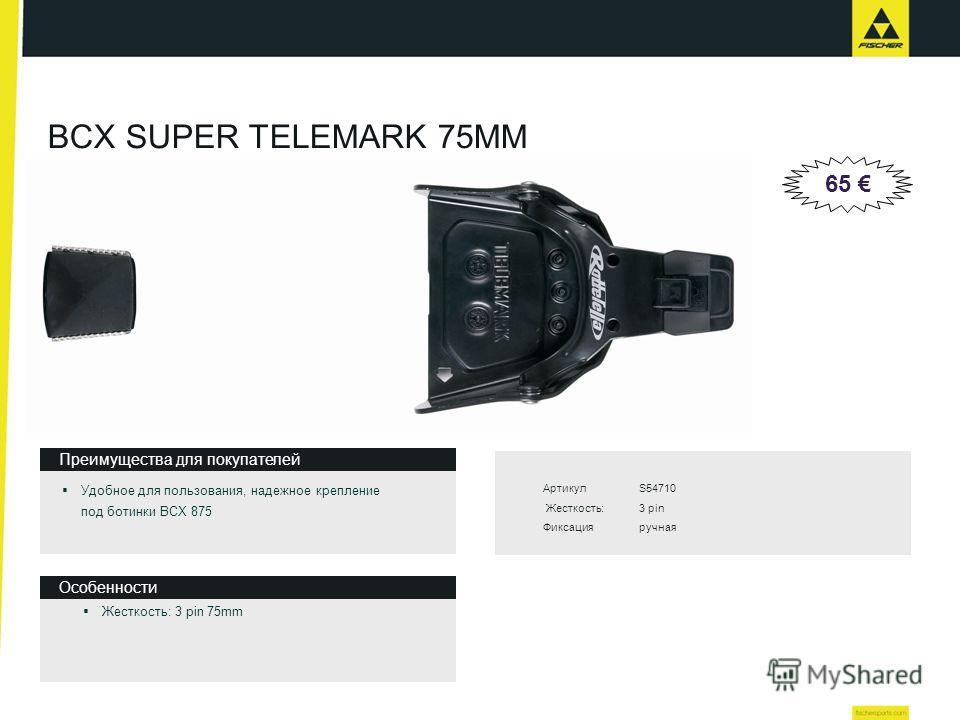 Особенности Преимущества для покупателей BCX SUPER TELEMARK 75MM Удобное для пользования, надежное крепление под ботинки BCX 875 Жесткость: 3 pin 75mm Артикул S54710 Жесткость:3 pin Фиксацияручная 65