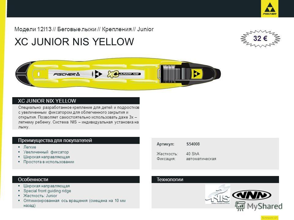 XC JUNIOR NIS YELLOW Модели 12l13 // Беговые лыжи // Крепления // Junior Технологии Преимущества для покупателей Особенности XC JUNIOR NIX YELLOW Специально разработанное крепление для детей и подростков с увеличенным фиксатором для облегченного закр