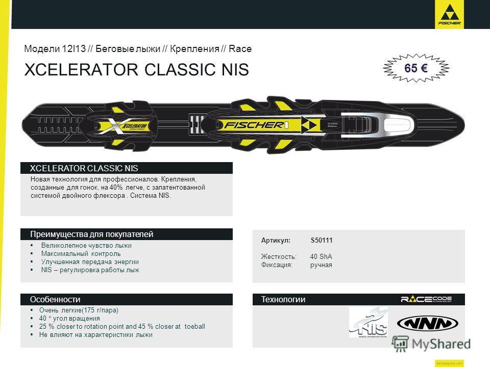 XCELERATOR CLASSIC NIS Технологии Преимущества для покупателей Особенности XCELERATOR CLASSIC NIS Новая технология для профессионалов. Крепления, созданные для гонок, на 40% легче, с запатентованной системой двойного флексора. Система NIS. Великолепн