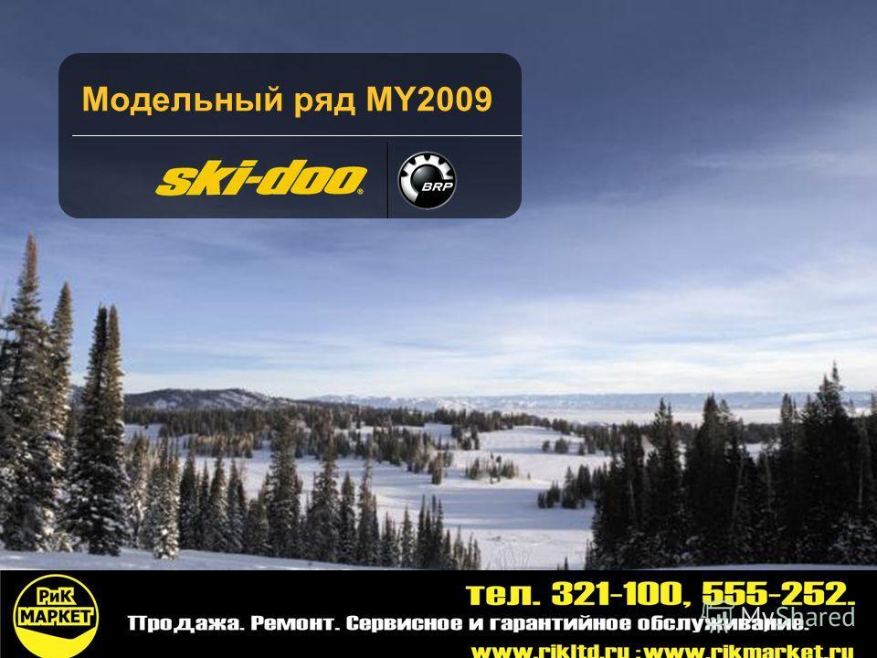 2009 Product Presentation Модельный ряд MY2009