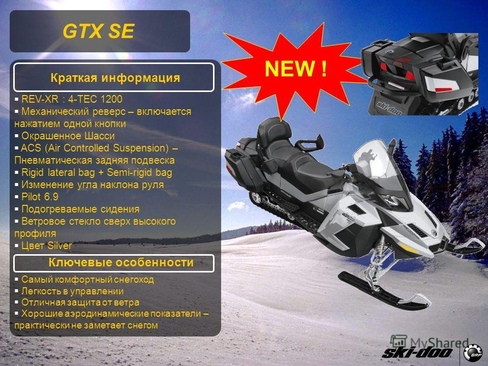 2009 Product Presentation GTX SE Краткая информация Ключевые особенности REV-XR : 4-TEC 1200 Механический реверс – включается нажатием одной кнопки Окрашенное Шасси ACS (Air Controlled Suspension) – Пневматическая задняя подвеска Rigid lateral bag +