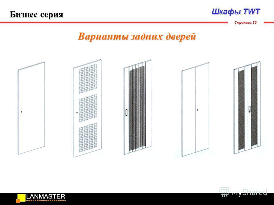 Шкафы TWT Страница 10 Бизнес серия Варианты задних дверей