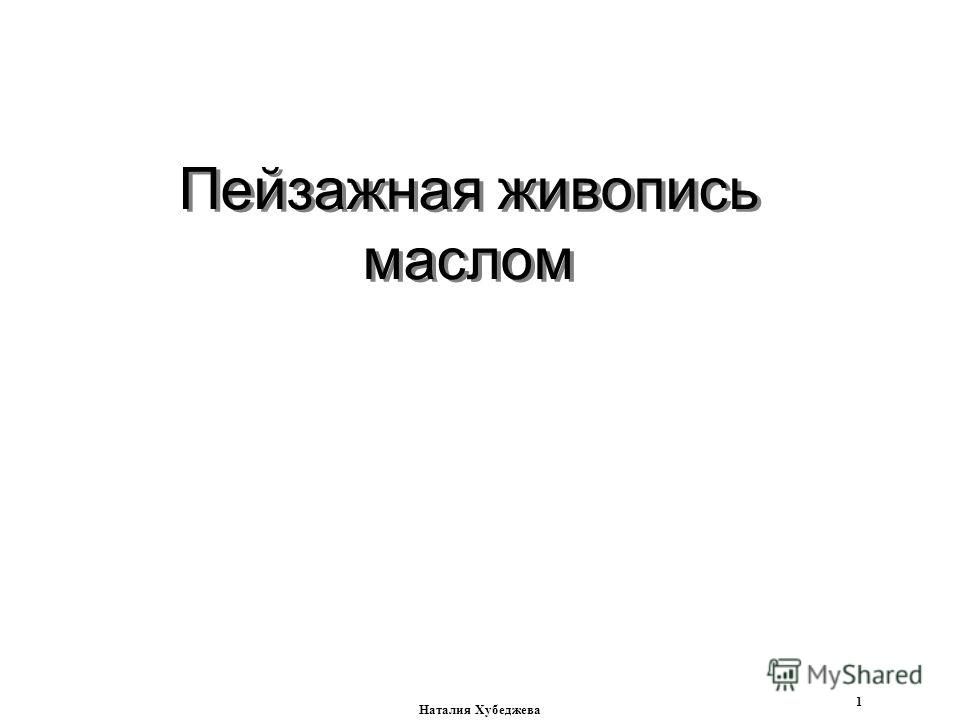 Наталия Хубеджева 1 Пейзажная живопись маслом
