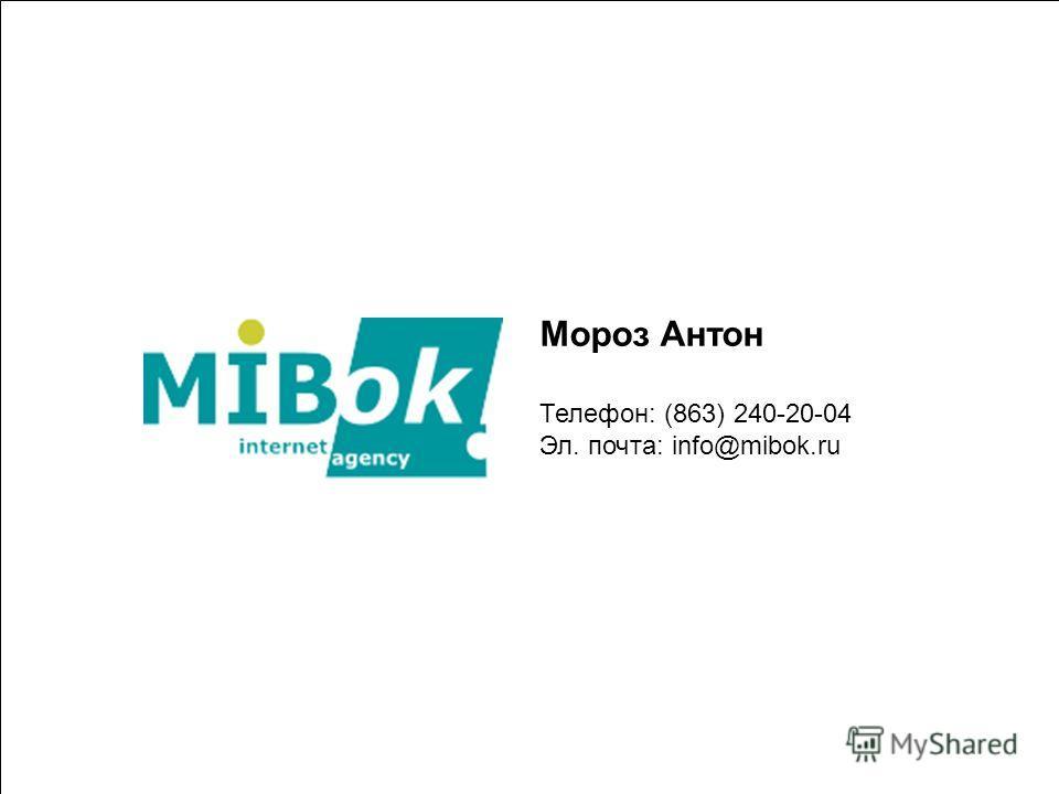 12 Мороз Антон Телефон: (863) 240-20-04 Эл. почта: info@mibok.ru