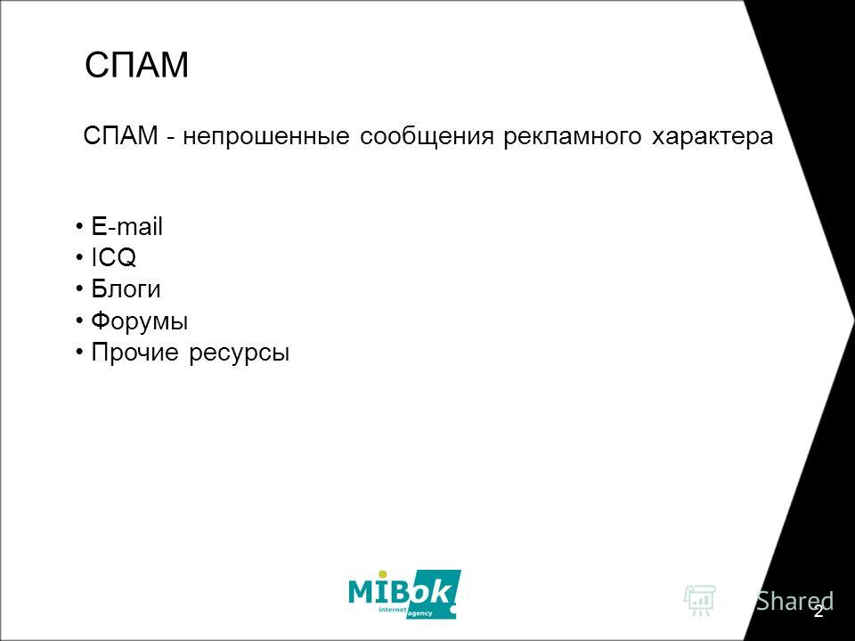 2 СПАМ СПАМ - непрошенные сообщения рекламного характера E-mail ICQ Блоги Форумы Прочие ресурсы