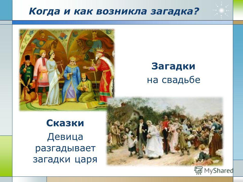 Сказки Девица разгадывает загадки царя Когда и как возникла загадка? Загадки на свадьбе