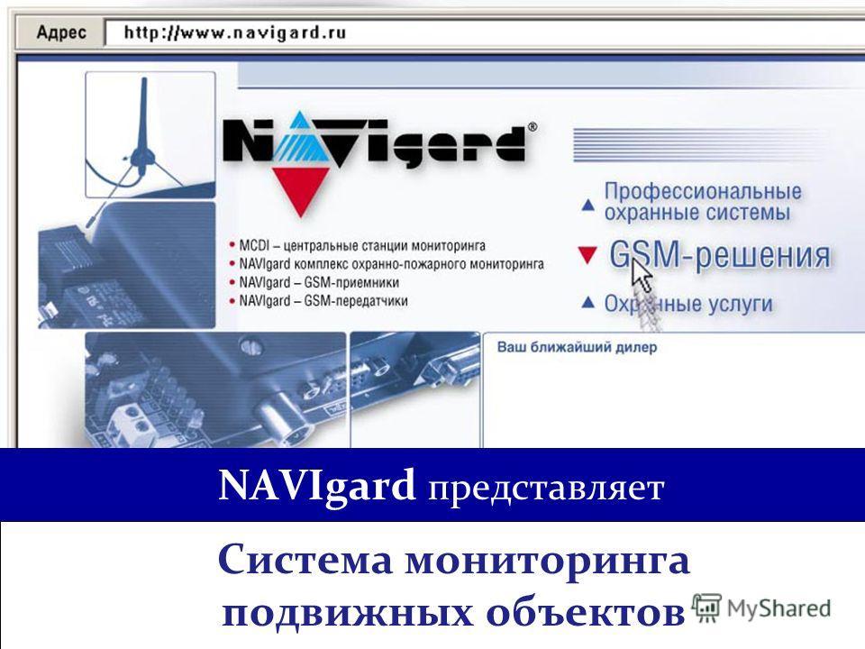 NAVIgard представляет Система мониторинга подвижных объектов