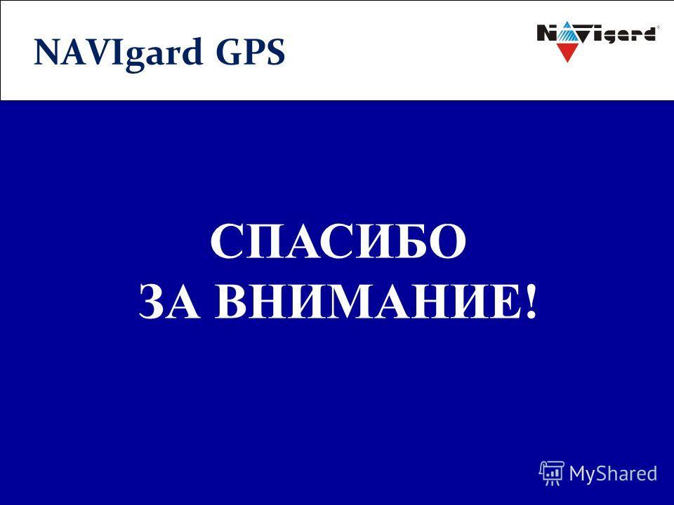 NAVIgard GPS СПАСИБО ЗА ВНИМАНИЕ!