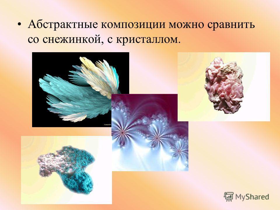 Абстрактные композиции можно сравнить со снежинкой, с кристаллом.