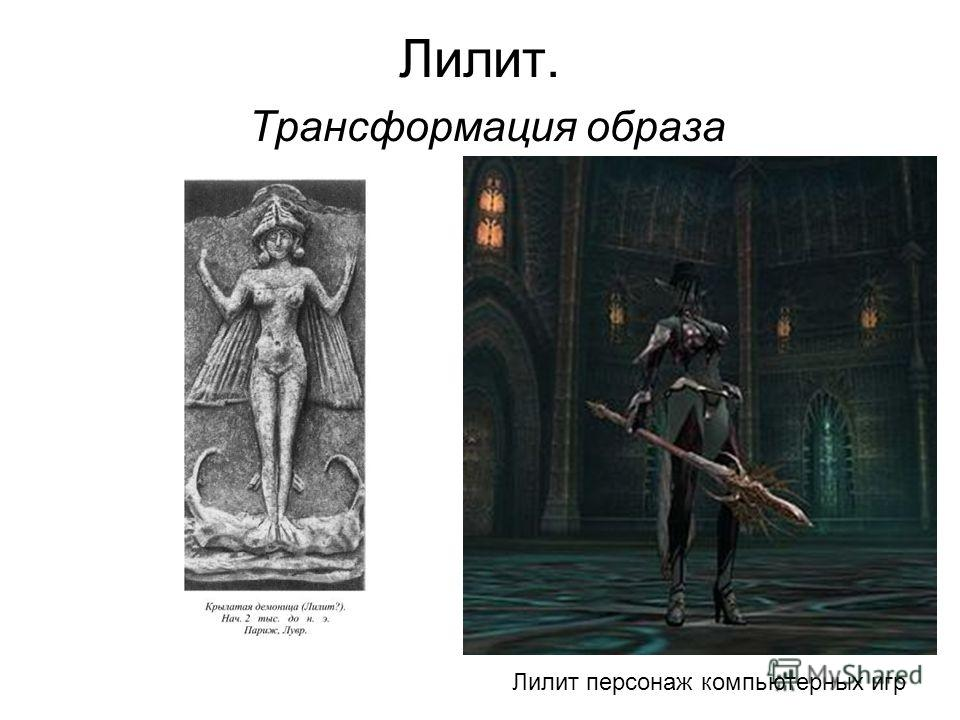 Лилит. Трансформация образа Лилит персонаж компьютерных игр