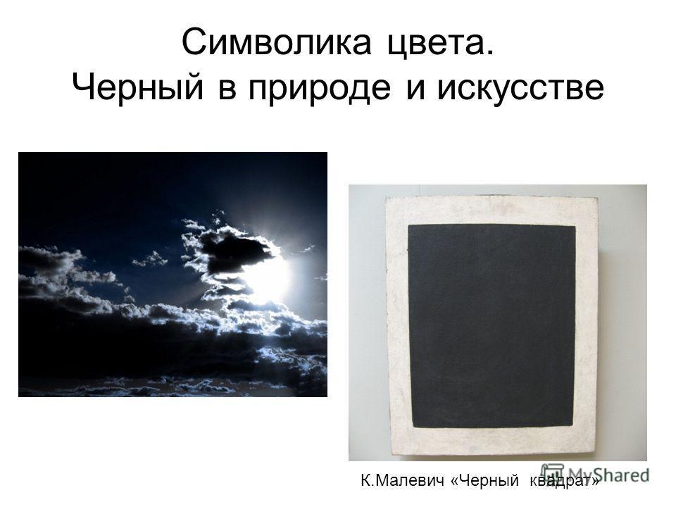 Символика цвета. Черный в природе и искусстве К.Малевич «Черный квадрат»