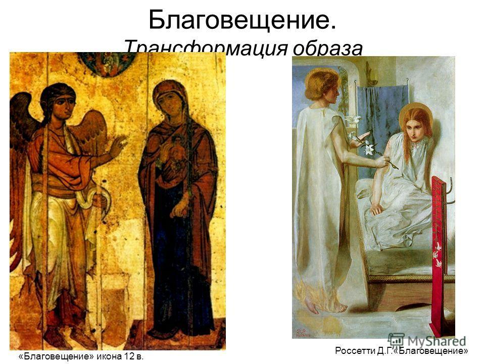 Благовещение. Трансформация образа Россетти Д.Г.«Благовещение» «Благовещение» икона 12 в.