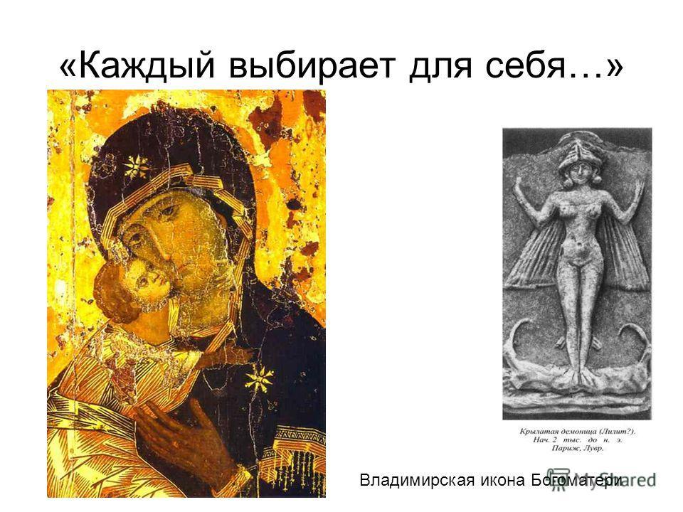«Каждый выбирает для себя…» Владимирская икона Богоматери