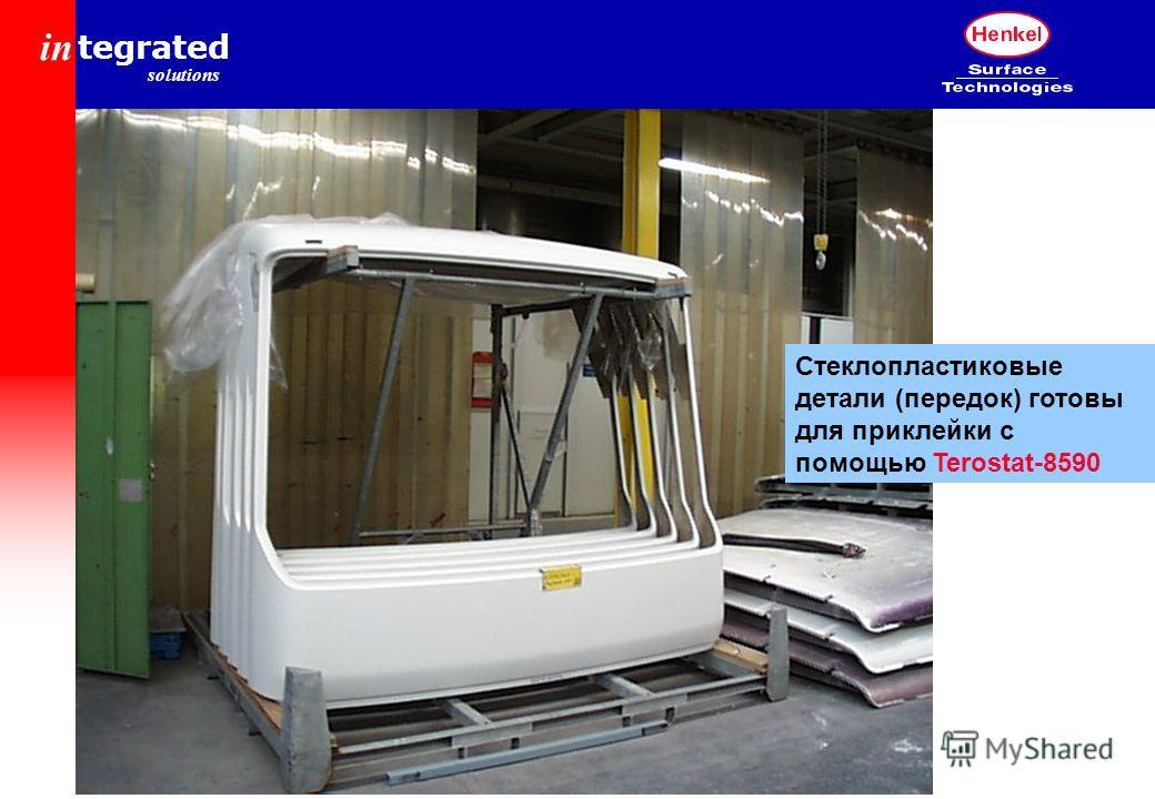 in tegrated solutions Стеклопластиковые детали (передок) готовы для приклейки с помощью Terostat-8590