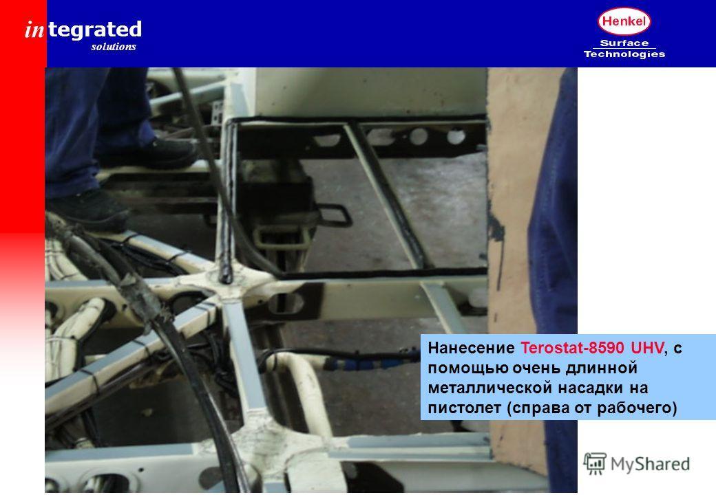 in tegrated solutions Нанесение Terostat-8590 UHV, с помощью очень длинной металлической насадки на пистолет (справа от рабочего)