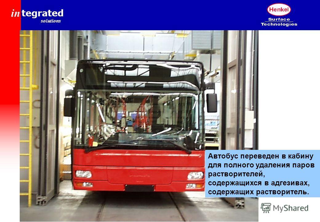in tegrated solutions Автобус переведен в кабину для полного удаления паров растворителей, содержащихся в адгезивах, содержащих растворитель.