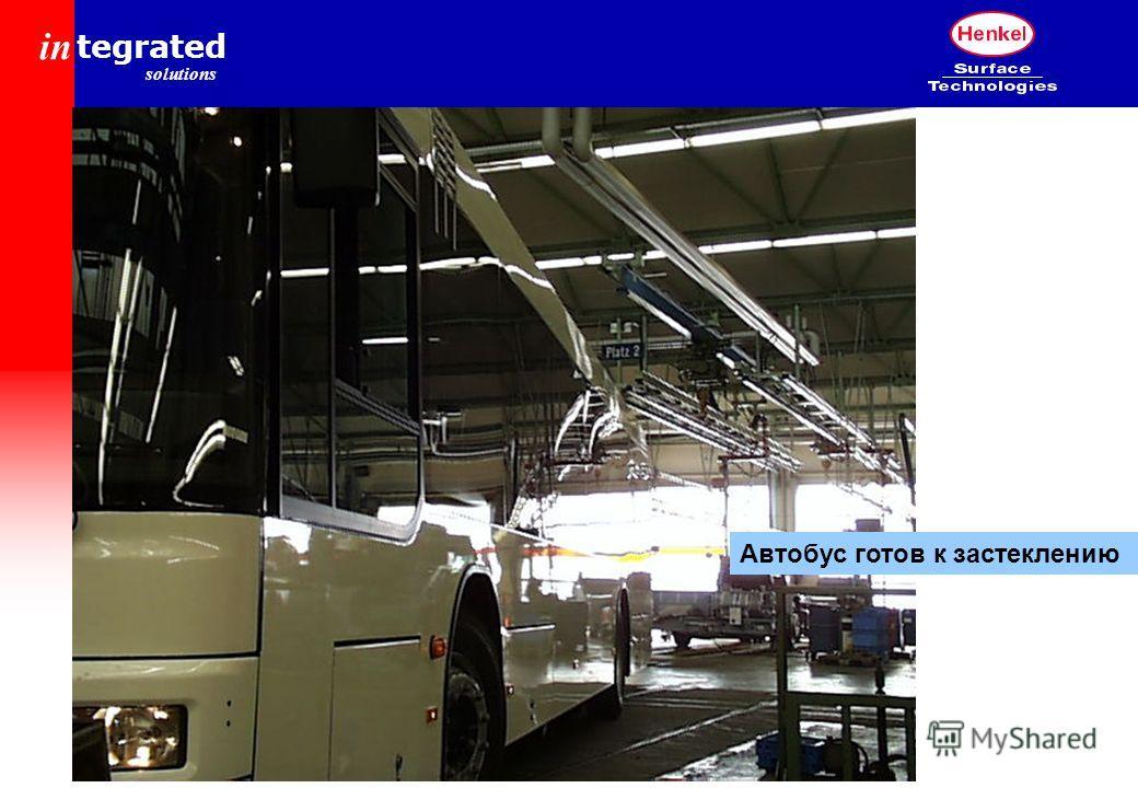 in tegrated solutions Автобус готов к застеклению