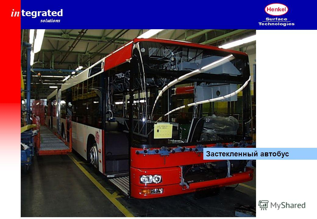 in tegrated solutions Застекленный автобус