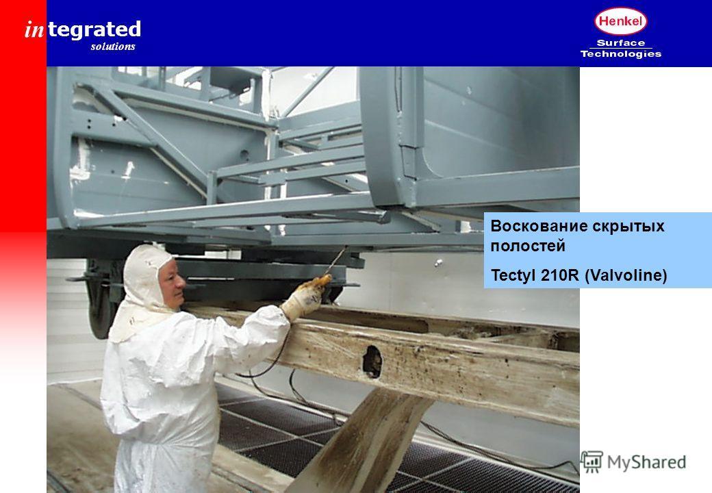 in tegrated solutions Воскование скрытых полостей Tectyl 210R (Valvoline)