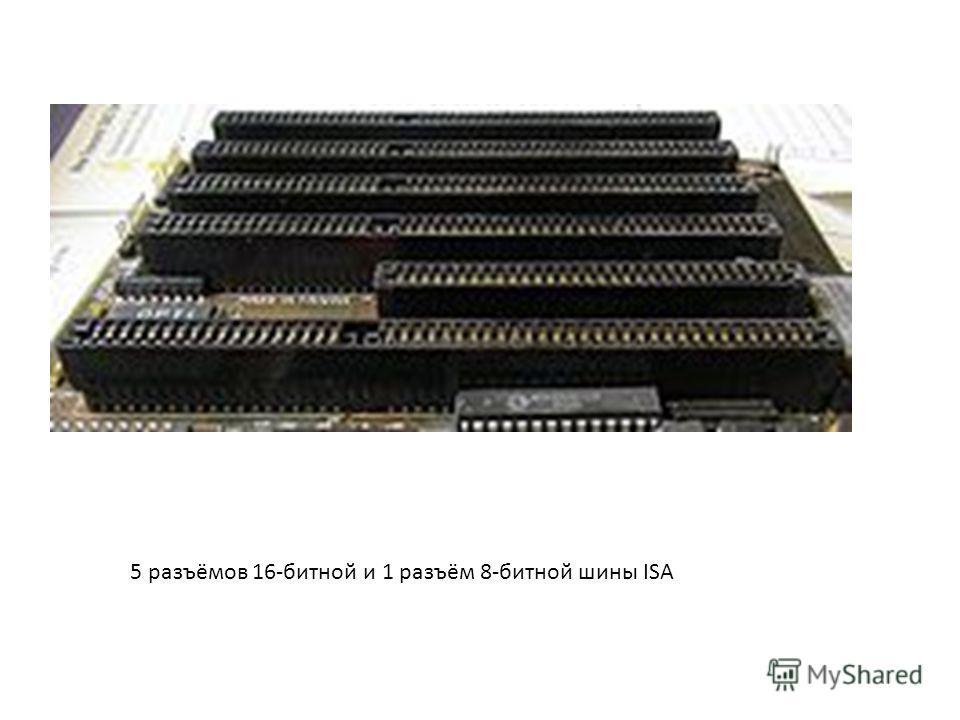 5 разъёмов 16-битной и 1 разъём 8-битной шины ISA