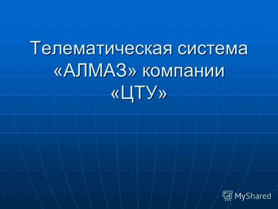 Телематическая система «АЛМАЗ» компании «ЦТУ»