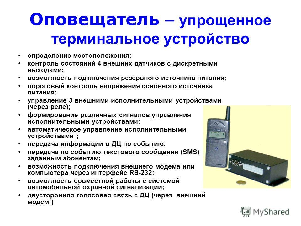 Оповещатель – упрощенное терминальное устройство определение местоположения; контроль состояний 4 внешних датчиков с дискретными выходами; возможность подключения резервного источника питания; пороговый контроль напряжения основного источника питания