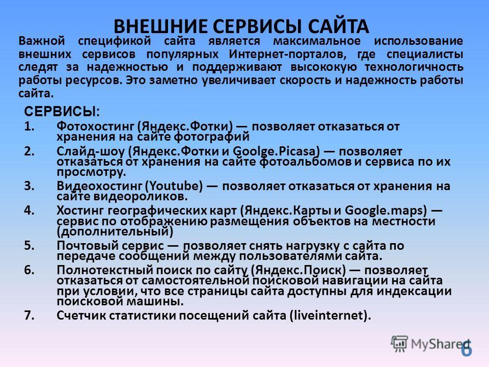 ВНЕШНИЕ СЕРВИСЫ САЙТА СЕРВИСЫ: 1.Фотохостинг (Яндекс.Фотки) позволяет отказаться от хранения на сайте фотографий 2.Слайд-шоу (Яндекс.Фотки и Goolge.Picasa) позволяет отказаться от хранения на сайте фотоальбомов и сервиса по их просмотру. 3.Видеохости