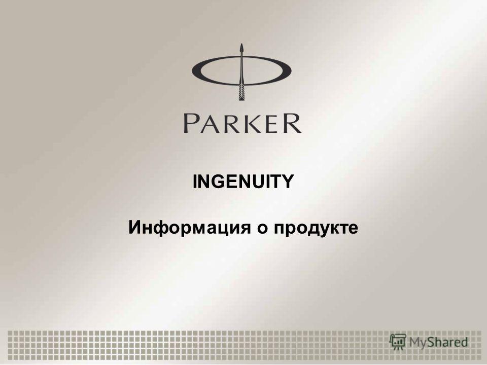 INGENUITY Информация о продукте