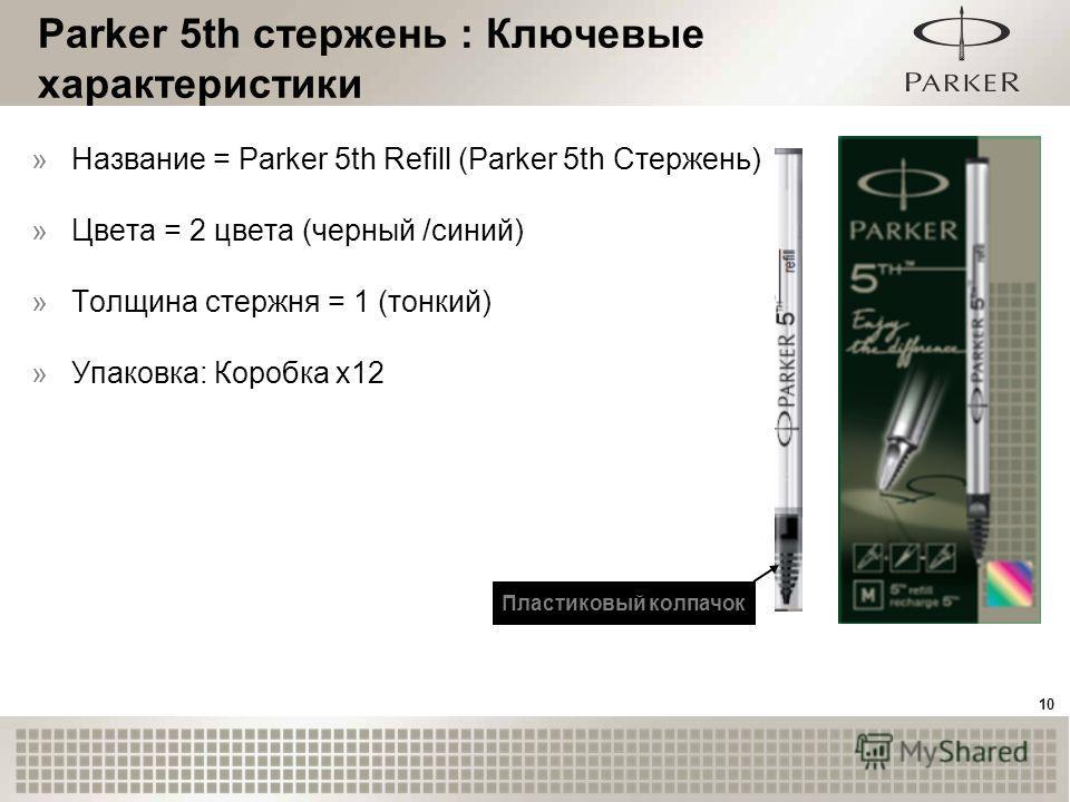 10 Parker 5th стержень : Ключевые характеристики »Название = Parker 5th Refill (Parker 5th Стержень) »Цвета = 2 цвета (черный /синий) »Толщина стержня = 1 (тонкий) »Упаковка: Коробка x12 Пластиковый колпачок