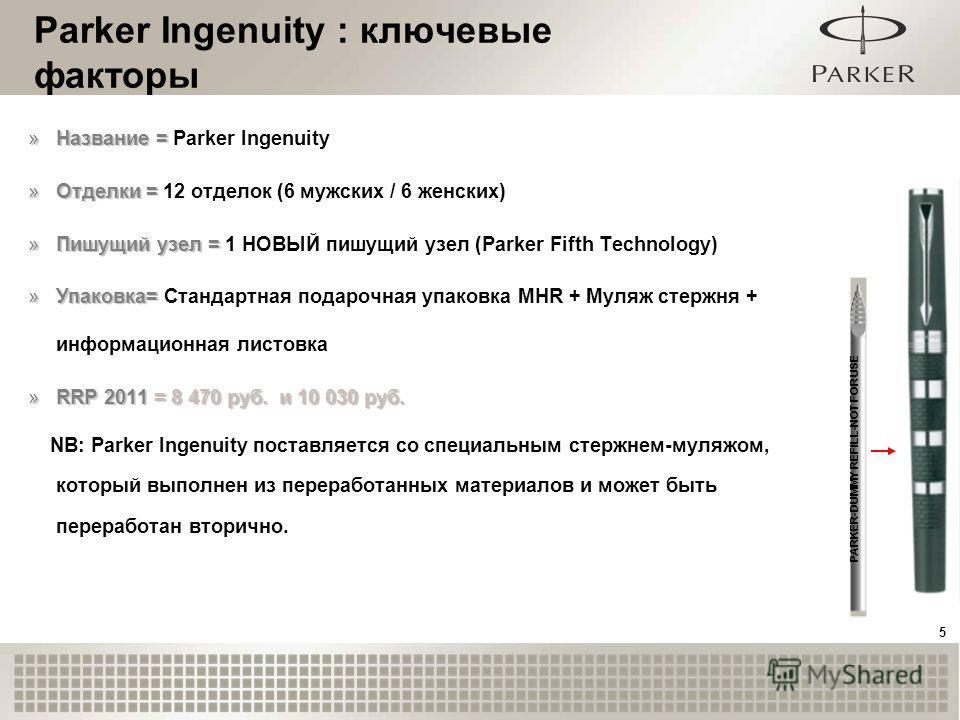 5 Parker Ingenuity : ключевые факторы »Название = »Название = Parker Ingenuity »Отделки = »Отделки = 12 отделок (6 мужских / 6 женских) »Пишущий узел = »Пишущий узел = 1 НОВЫЙ пишущий узел (Parker Fifth Technology) »Упаковка= »Упаковка= Стандартная п