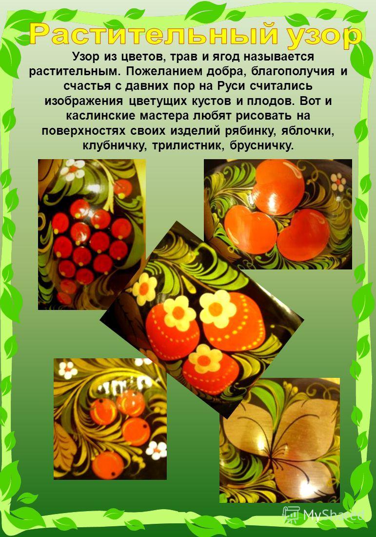Узор из цветов, трав и ягод называется растительным. Пожеланием добра, благополучия и счастья с давних пор на Руси считались изображения цветущих кустов и плодов. Вот и каслинские мастера любят рисовать на поверхностях своих изделий рябинку, яблочки,