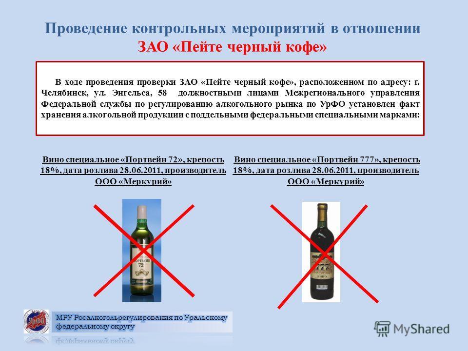 Проведение контрольных мероприятий в отношении ЗАО «Пейте черный кофе» Вино специальное «Портвейн 72», крепость 18%, дата розлива 28.06.2011, производитель ООО «Меркурий» Вино специальное «Портвейн 777», крепость 18%, дата розлива 28.06.2011, произво