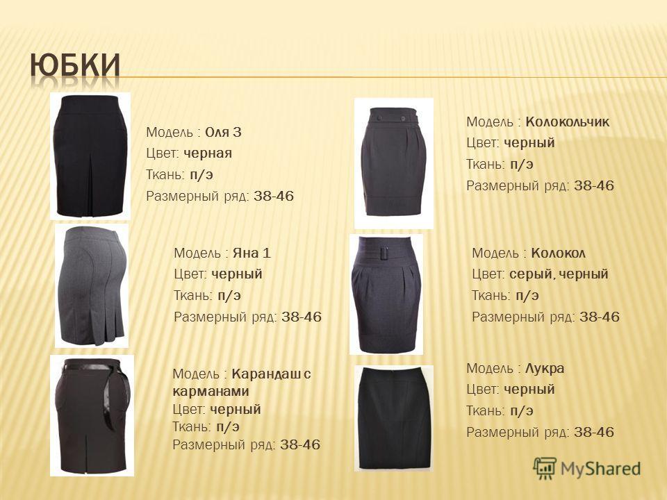Модель : Оля 3 Цвет: черная Ткань: п/э Размерный ряд: 38-46 Модель : Яна 1 Цвет: черный Ткань: п/э Размерный ряд: 38-46 Модель : Карандаш с карманами Цвет: черный Ткань: п/э Размерный ряд: 38-46 Модель : Колокольчик Цвет: черный Ткань: п/э Размерный